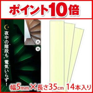 誘導灯など、業務用に開発された高輝度畜光テープが一般家庭用に登場!夜中の階段も安心・安全...