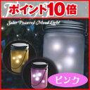 幻想的なソーラーパワーLEDライト「フェアリージャー」妖精のようなほんわりとした光で癒されること間違いなし♪【ポイント10倍】フェアリージャー(ピンク) 25dw04