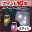 幻想的なソーラーパワーLEDライト「フェアリージャー」妖精のようなほんわりとした光で癒される...