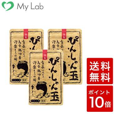 ぴんしゃん玉(3袋セット)