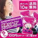 【100円オフクーポン対象】ブルーベリーサプリメントを超えた...