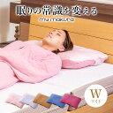 ☆期間限定☆枕パッドセット オーダーメイドマイ枕 ワイドサイ...