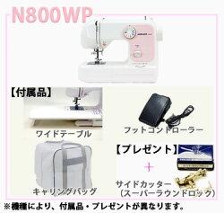 ジャガーミシン「N800P/N800WP/N800W」【5年保証】