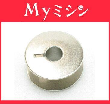 【ジャノメ(オプション品)】職業用ミシン用 ボビン