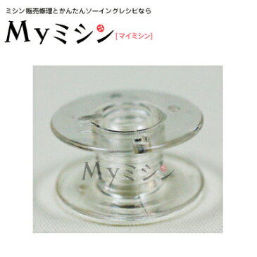 【ジャノメ(オプション品)】家庭用ミシン用 透明ボビン(11.5mm)