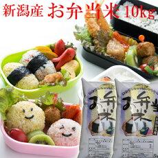 お弁当米10kg