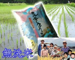 26年度産 5kg(無洗米)新潟県妙高より農家直送でお届けします。低アミロース米、湧き水で育っ...