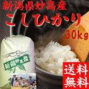 28年産 こしひかり【送料無料】【コシヒカリ30kg】(白米・分搗き) 新潟県 妙高産