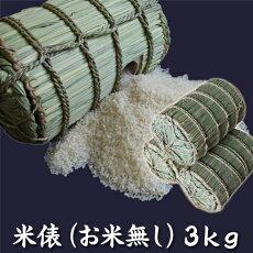 米俵3kg(お米無し)
