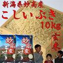 新潟県 妙高産こしいぶき10kg【玄米】5kg×2個【28年産 一等米】