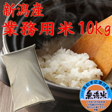 業務用米の袋(無洗米)