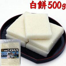 新潟県産こがねもち「白餅」
