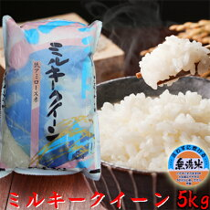 ミルキークイーンの袋(無洗米)