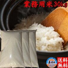業務用米30kg(無洗米)