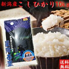 「送料無料」コシヒカリ10kg(無洗米)