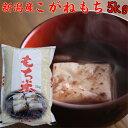『こがねもち』 もち米 5kg餅米 餅ごめ もち米 新潟県産...