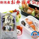 【お弁当米】【無洗米】30年産新潟県産 お弁当米5kg