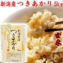 ◇玄米 新米 令和◇【新米 玄米 5kg】つきあかり 5kg