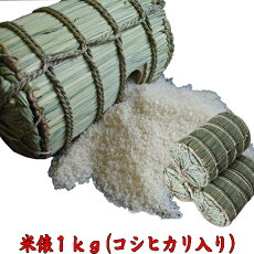 米俵の中にコシヒカリ1kgが入っています。