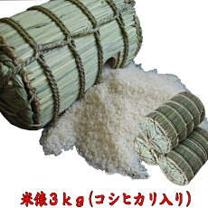 米俵の中にコシヒカリ3kgが入っています。