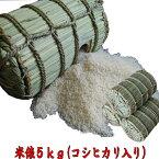 【コシヒカリ ギフト】米俵5kg(コシヒカリ5kg入り)米寿 結婚式のお祝いに米俵 イベント米俵