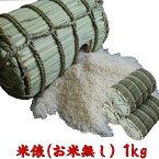 ミニ米俵1kg(お米無し)米寿 結婚式のお祝いに米俵出産内祝い・ディスプレイに米俵 イベント米俵