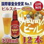 【国際審査会受賞ビール】妙高高原ビール【ピルスナー】(330ml)12本(箱入)