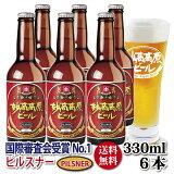 【国際審査会受賞ビール】妙高高原ビール【ピルスナー】(330ml)6本(箱入)
