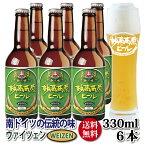 【国際審査会受賞ビール】妙高高原ビール【ヴァイツェン】(330ml)6本(箱入)