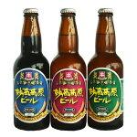 妙高高原ビール3種ギフトセット(330ml)3本(箱入)
