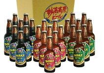 妙高高原ビール3種ギフトセット(330ml)24本(箱入)