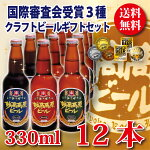 330mlギフトセット12本