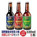 【国際審査会受賞ビール詰め合わせ】妙高高原ビール3種ギフトセ...
