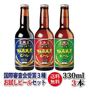 【国際審査会受賞ビール詰め合わせ】妙高高原ビール3種ギフトセット(330ml)3本(箱入)