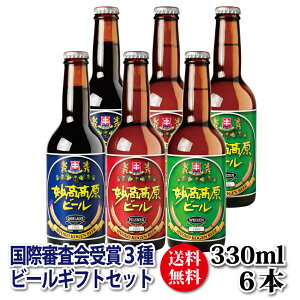 【国際審査会受賞ビール詰め合わせ】妙高高原ビール3種ギフトセット(330ml)6本(箱入)