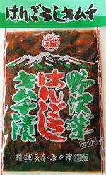 野沢菜はんごろしキムチ漬(280g)