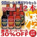 国際審査会受賞ビール詰め合わせ ビール クラフトビール詰め合...