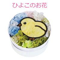 【送料無料】プリザーブドフラワーひよこ鳥はっぴよたん出産ん祝い入園・卒園祝いにGift干支フラワー酉年