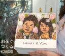 似顔絵 プレゼント 結婚祝い 結婚式 ウェルカムボード ホワイトデーお返し NHK おはよう日本 まちかど情報室 花束贈呈にプリザーブドフラワーでつくる 似顔絵フラワー ギフト