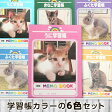 マイペリドット オリジナル メモ帳 「うちの子メモセット」ペット 猫 ねこ うさぎ 犬 出産祝い プレゼント 記念品 ノベルティ 出産祝い 印刷