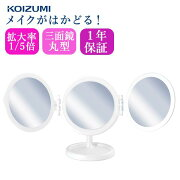 LED三面ミラーコイズミKBE-3140ホワイト 【送料無料】LEDライト三面鏡拡大鏡スタンドライト卓上メーク鏡
