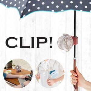 \レトロでかわいいデザイン/ ハンズフリー 扇風機 クリップ コイズミ (KMF-0608)|静音 USB オフィス 持ち運び お出かけ 卓上 充電式 熱中症対策 おしゃれ ポータブル送風機 静音 ベビーカー コンパクト 旅行 ハンディファン 日傘 携帯扇風機
