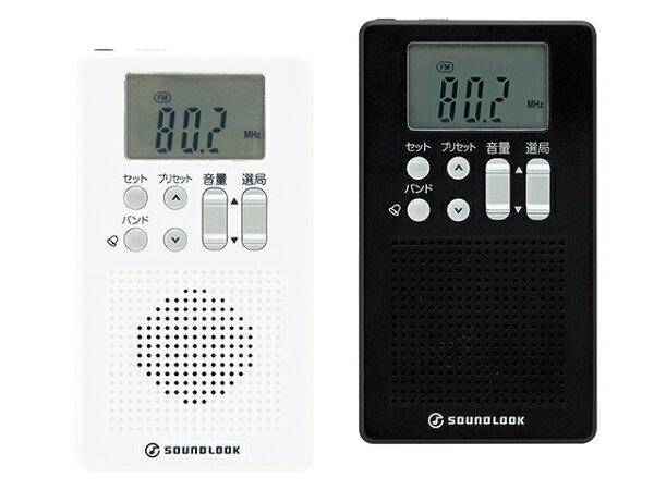 コイズミAM/FMラジオブラック/ホワイトSAD-7218 ラジオコンパクト小型携帯プリセットスリムSAD7218ブラックホワイ