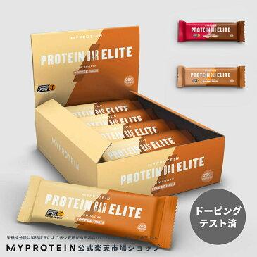 マイプロテイン 公式 【MyProtein】 プロテインバー エリート 12本入【楽天海外直送】