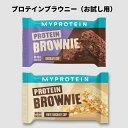マイプロテイン 公式 【MyProtein】 プロテイン ブラウニー (お試し用) 【楽天海外通販】