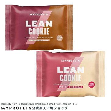 マイプロテイン 公式 【MyProtein】 リーン クッキー (お試し用)【楽天海外直送】