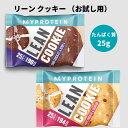 マイプロテイン 公式 【MyProtein】 リーン クッキー (お試し用)【楽天海外通販】