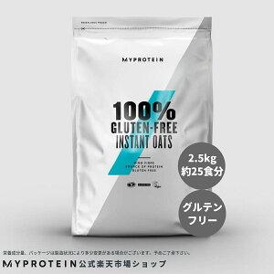 マイプロテイン 公式 【MyProtein】 グルテンフリー インスタント オーツ 2.5kg 【楽天海外直送】