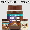 マイプロテイン 公式 【MyProtein】 プロテイン スプレッド【楽天海外通販】