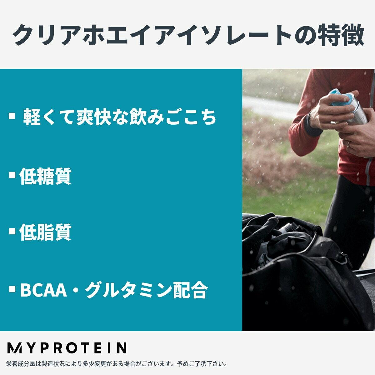 【数量限定】マイプロテイン公式【MyProtein】クリアホエイアイソレート【楽天海外直送】